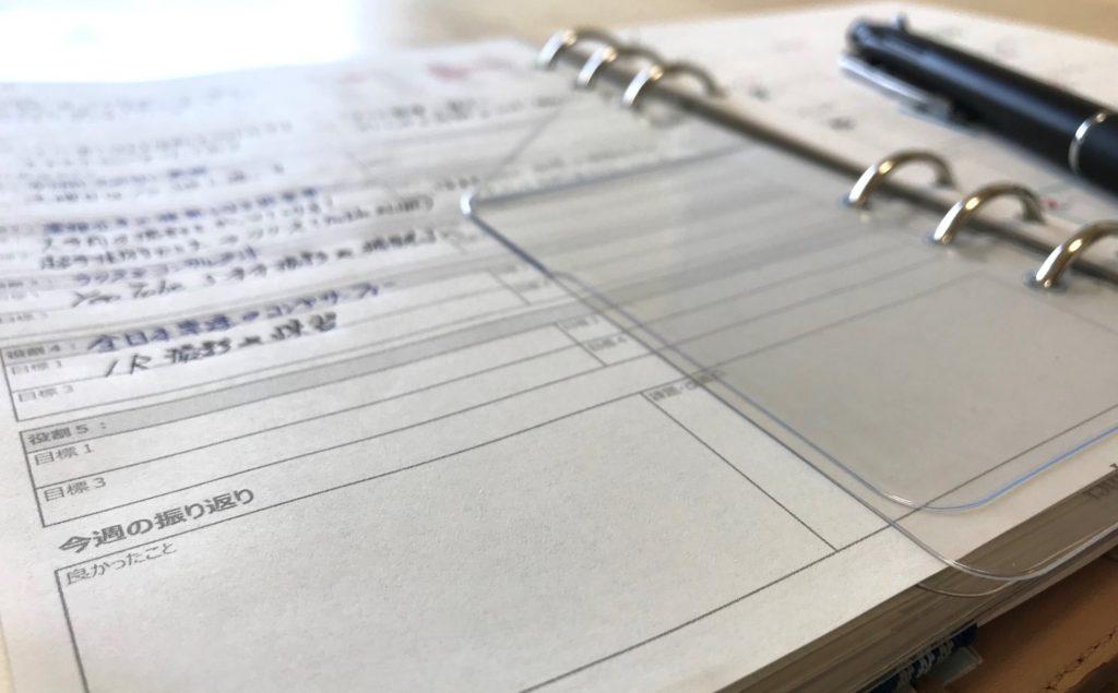 【会員限定】1週間単位でPDCAサイクルを回す週間計画リフィル(A5サイズ・カスタマイズ可)
