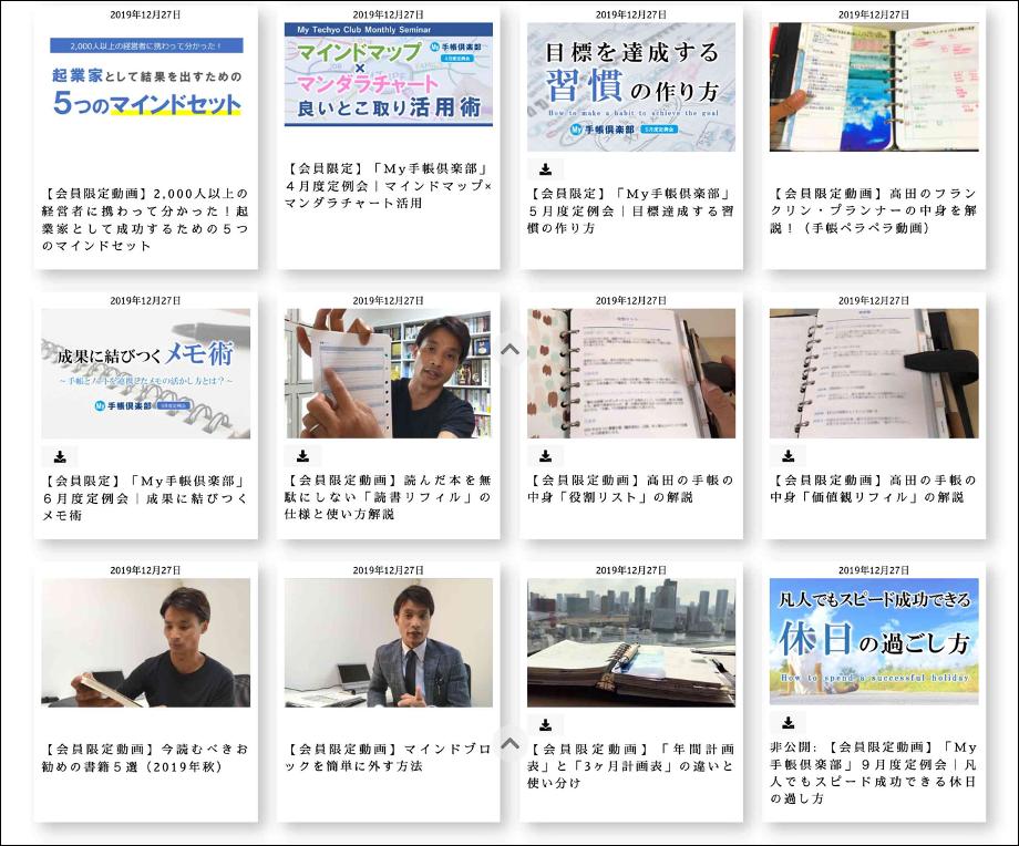 会員限定の記事・動画コンテンツ