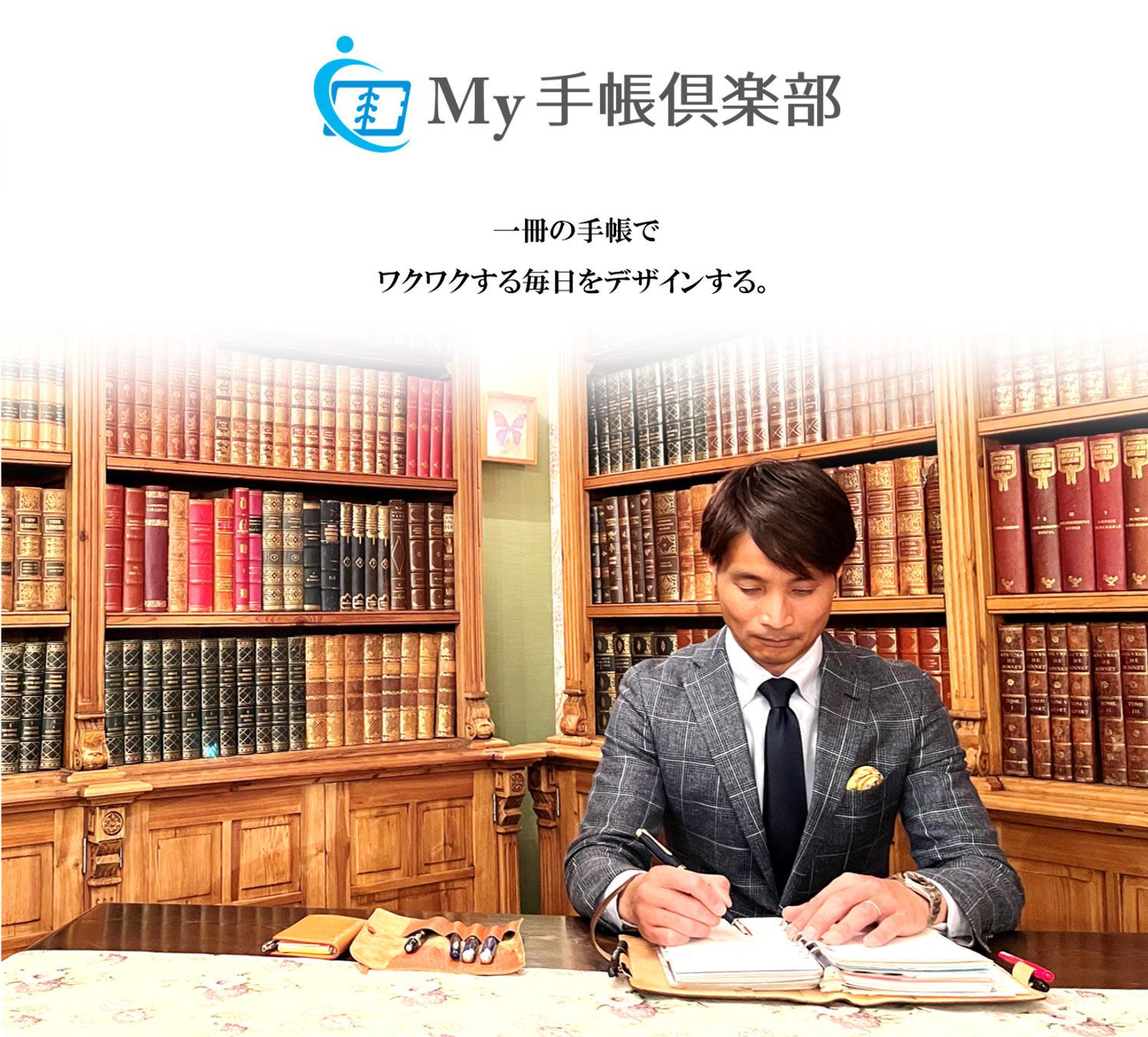 My手帳倶楽部