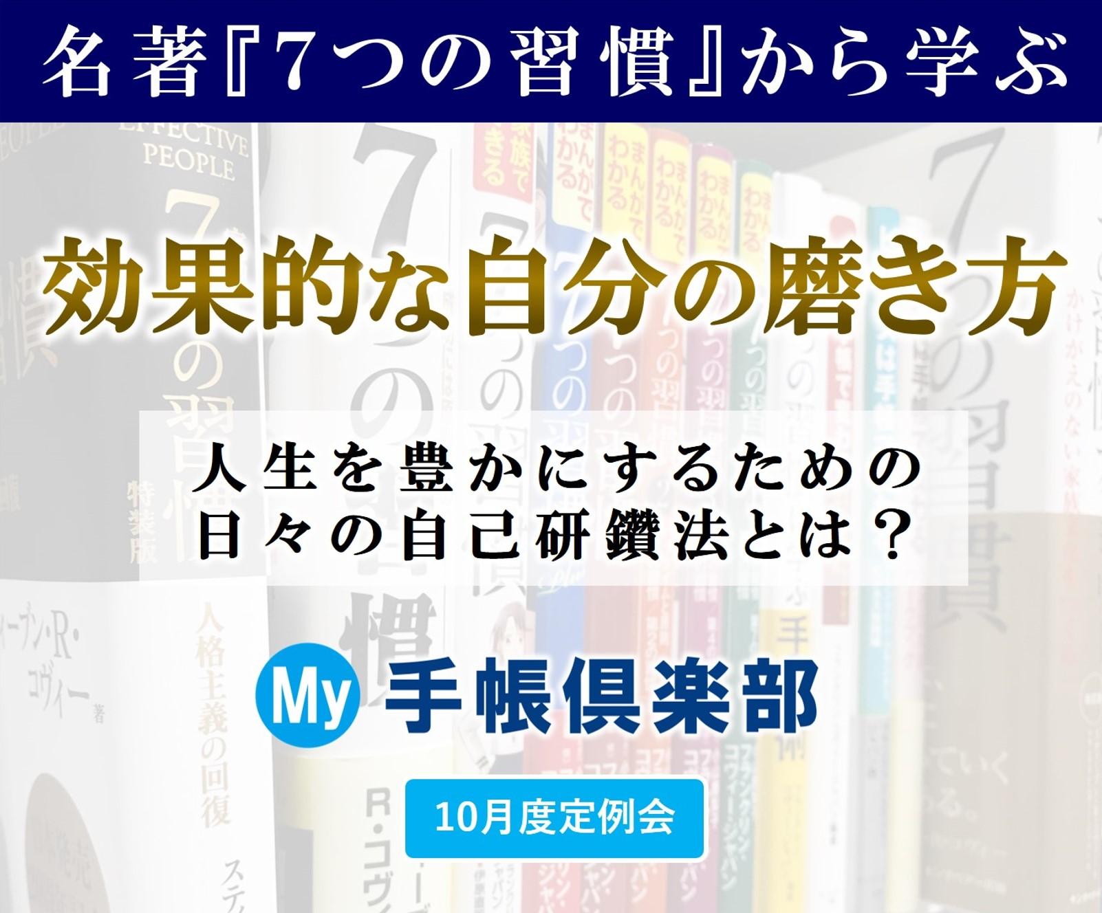 【My手帳倶楽部(10月度定例会)】名著『7つの習慣』に学ぶ効果的な自分の磨き方