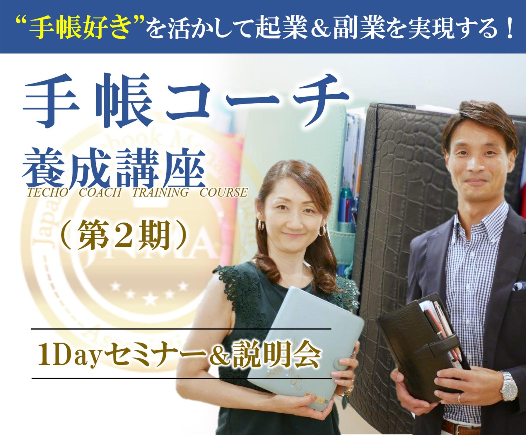 手帳コーチ養成講座(第2期)1Dayセミナー&説明会