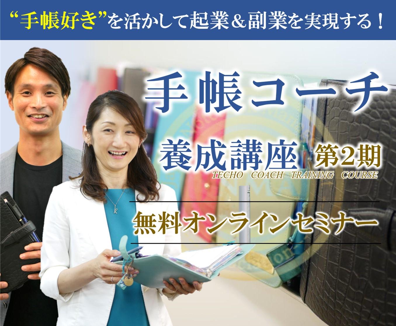 手帳コーチ養成講座(第2期)無料オンラインプログラム