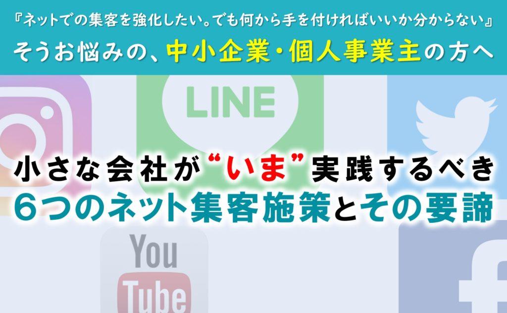 【会員限定動画】小さな会社がいま実践するべき「6つのネット集客施策」とその要諦