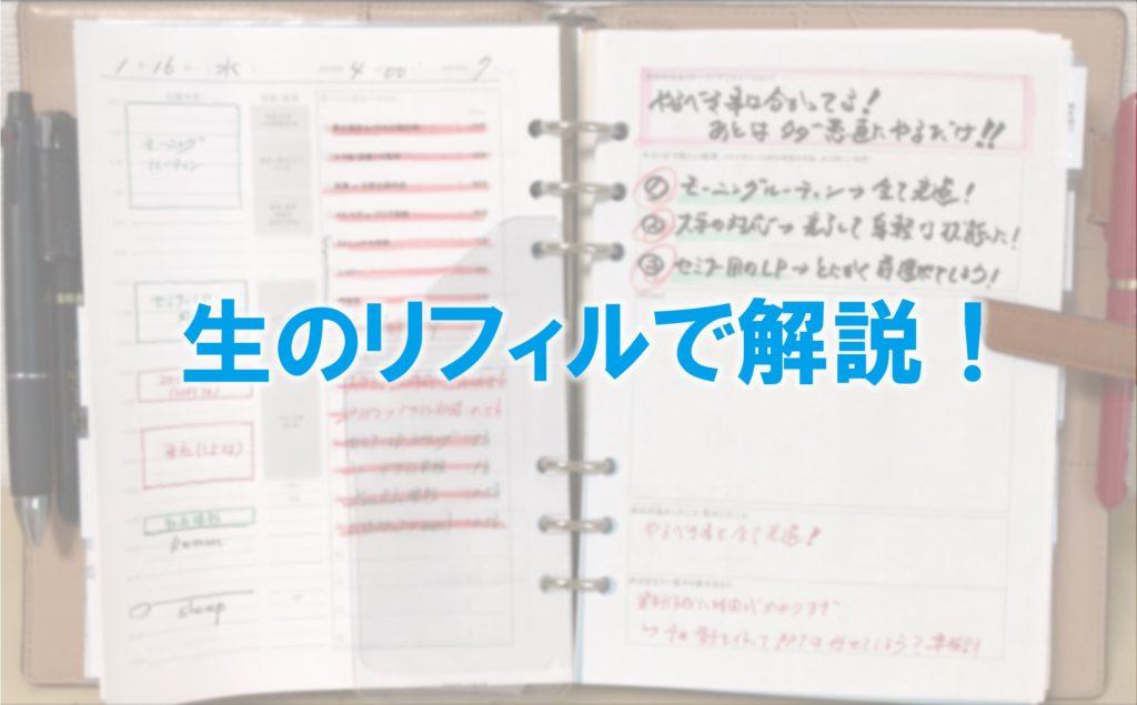 【会員限定動画】高田が毎朝どんなことをデイリーリフィルに書き込んでいるのか?