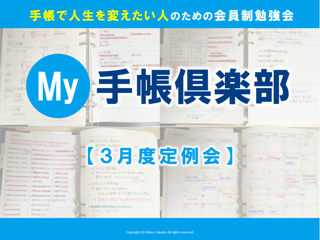 【会員限定】「My手帳倶楽部」3月度定例会|デイリーリフィルの作り方