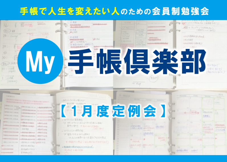 【会員限定】「My手帳倶楽部」1月度定例会|年間目標&行動計画の立て方とコツ