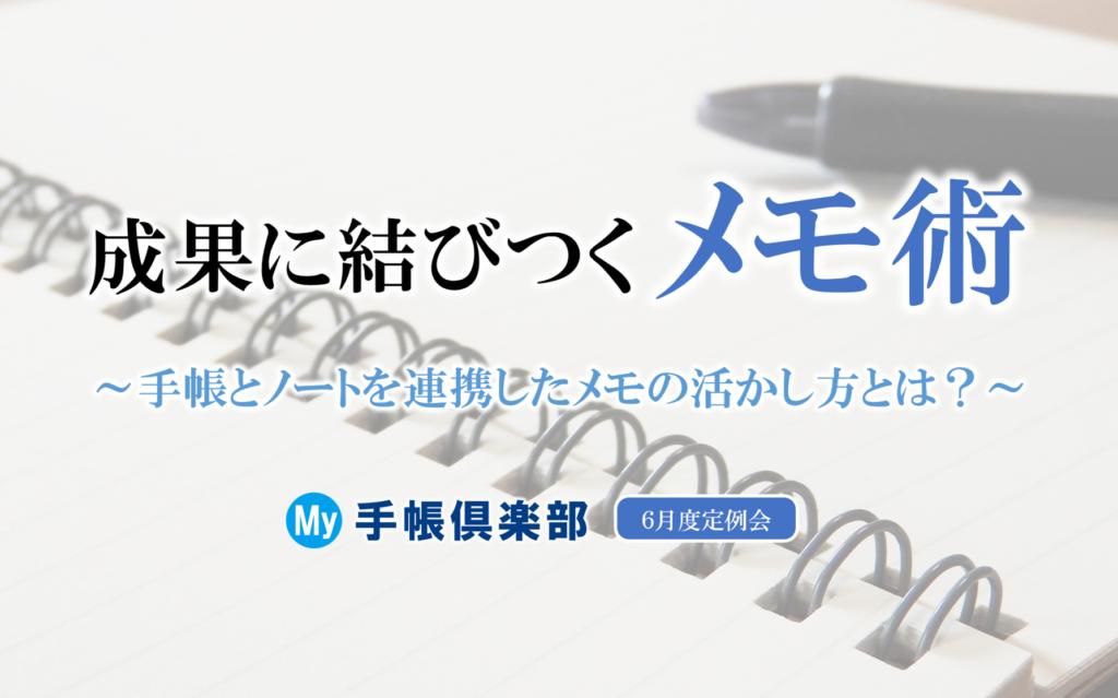【会員限定】「My手帳倶楽部」6月度定例会|成果に結びつくメモ術
