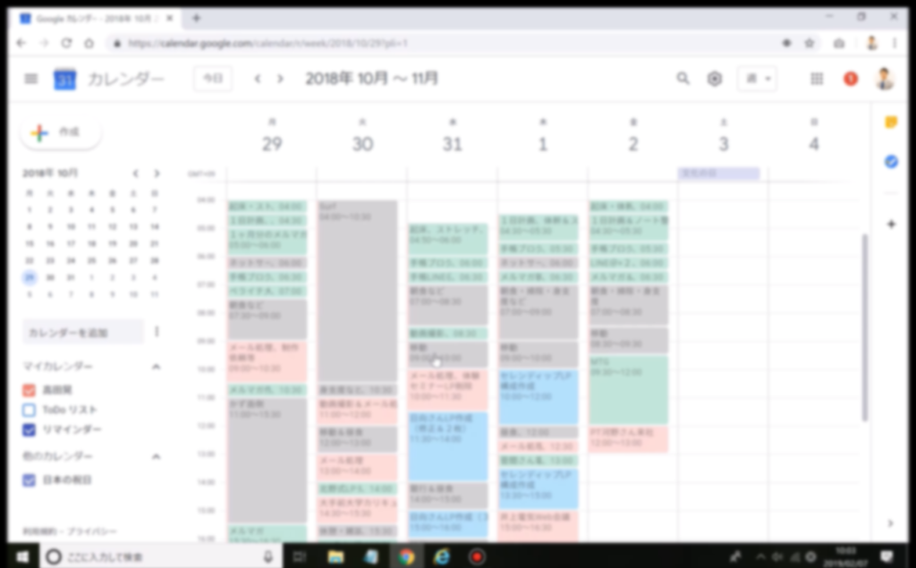 【会員限定動画】Googleカレンダーを活用した行動履歴の残し方(生解説)