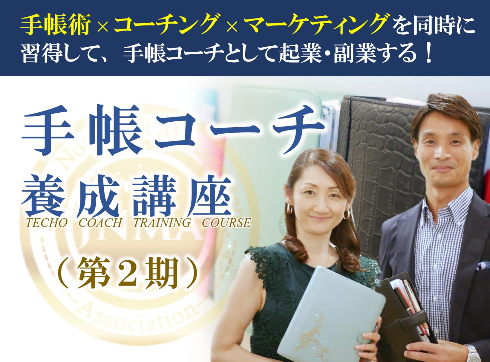 手帳コーチ養成講座(第2期)
