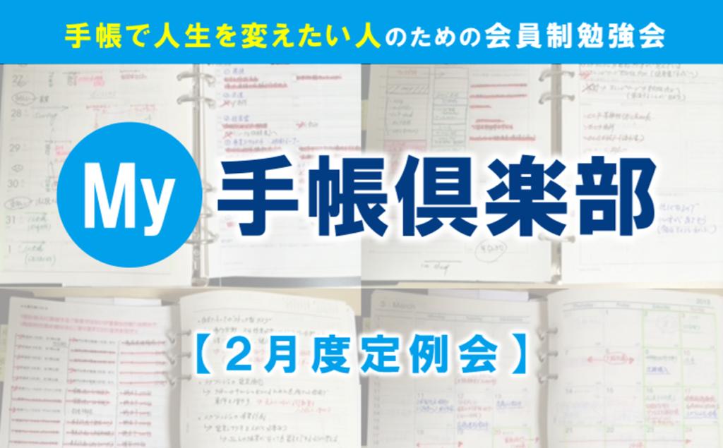 【会員限定動画】「My手帳倶楽部」2月度定例会|マイ手帳の作り方