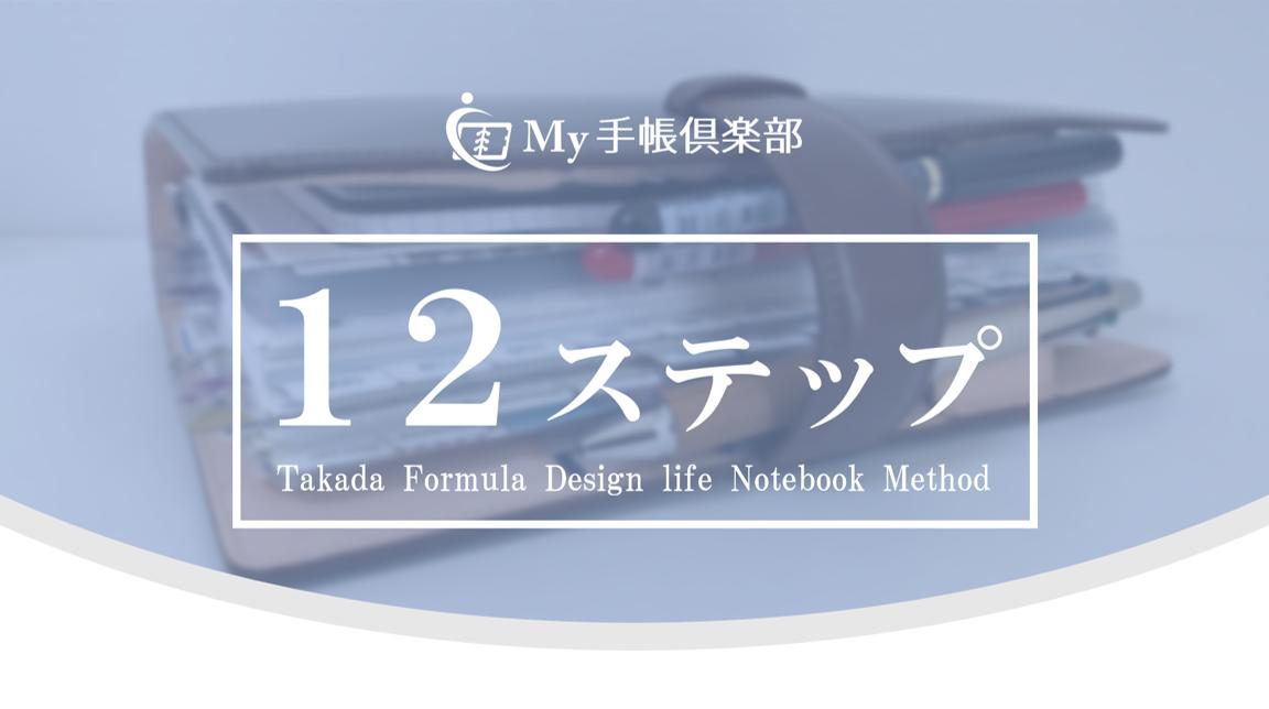 高田式手帳術をゼロから習得する実践的12ステップ~オンラインプログラム~