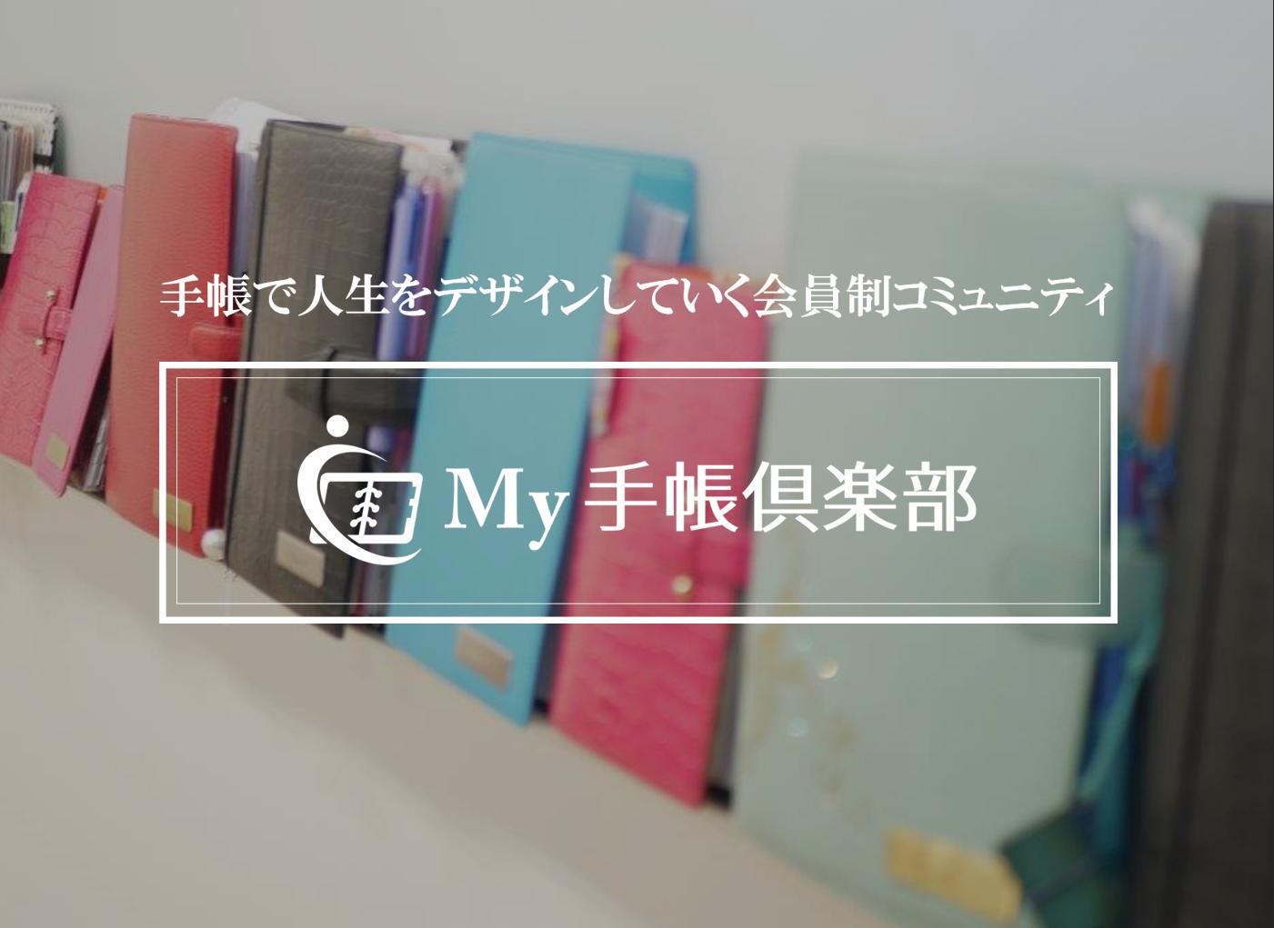 手帳で人生をデザインしていく会員制コミュニティ『My手帳倶楽部』