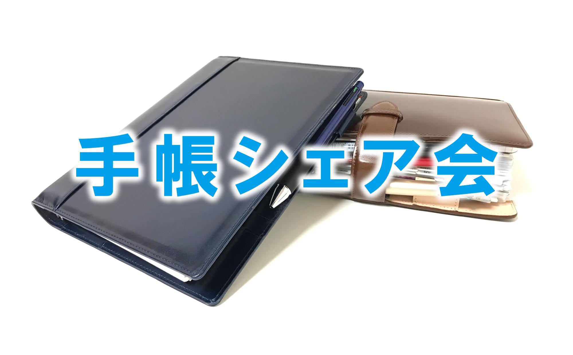 【会員限定】2020年5月度『手帳シェア会』収録動画