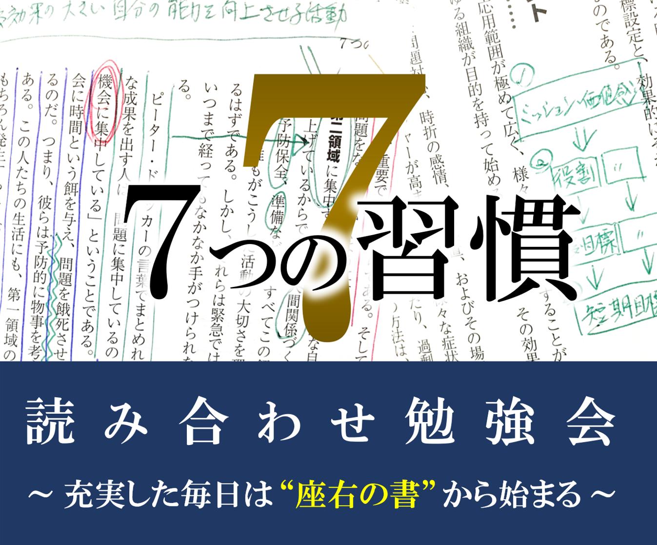 【会員限定】2020年5月度『「7つの習慣」読み合わせ会』収録動画