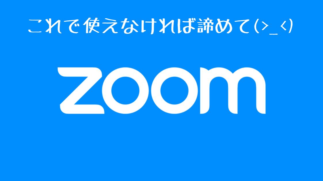 【会員用】10分で分かる!Zoomの使い方