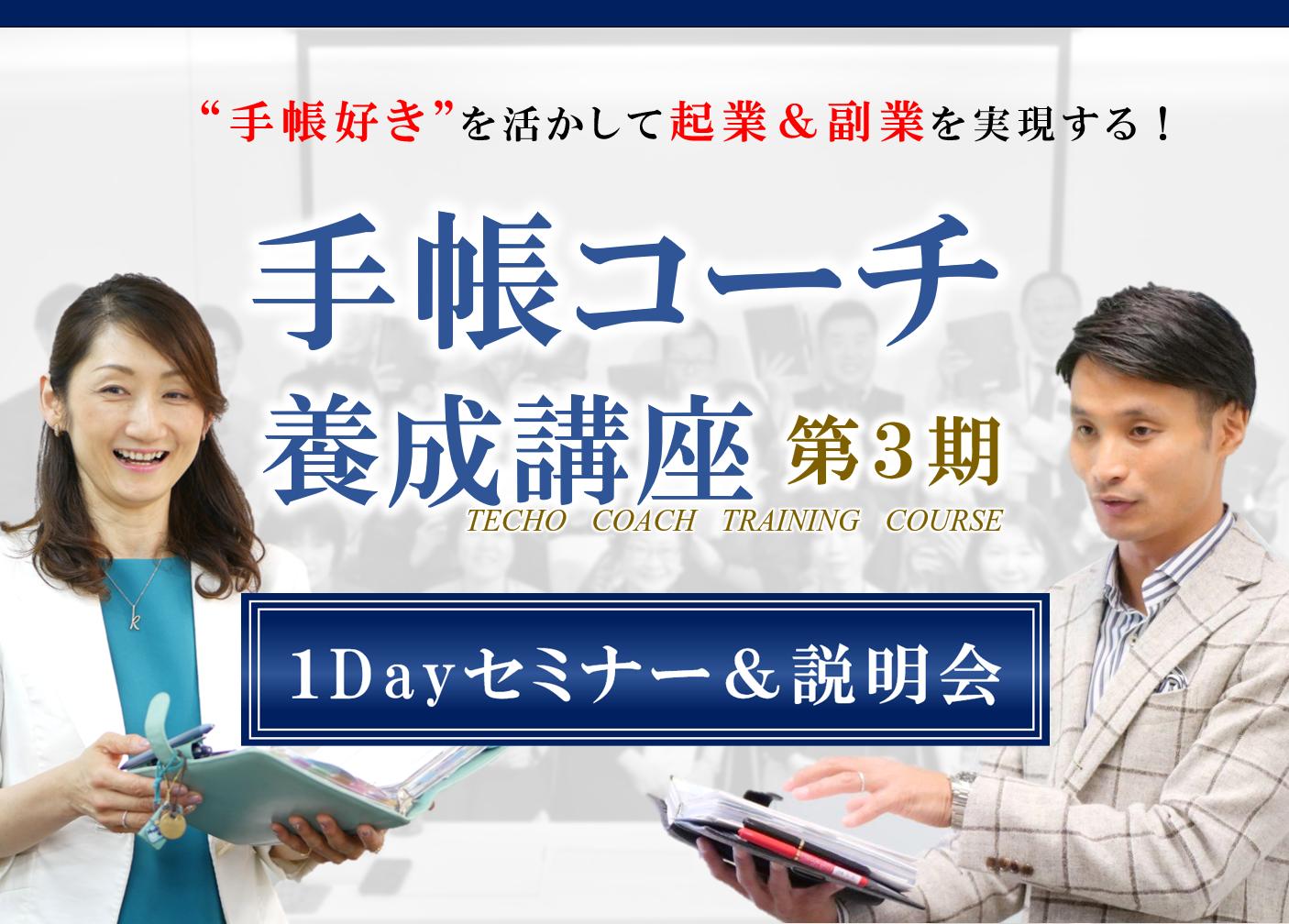 手帳コーチ養成講座(第3期)1Dayセミナー&説明会