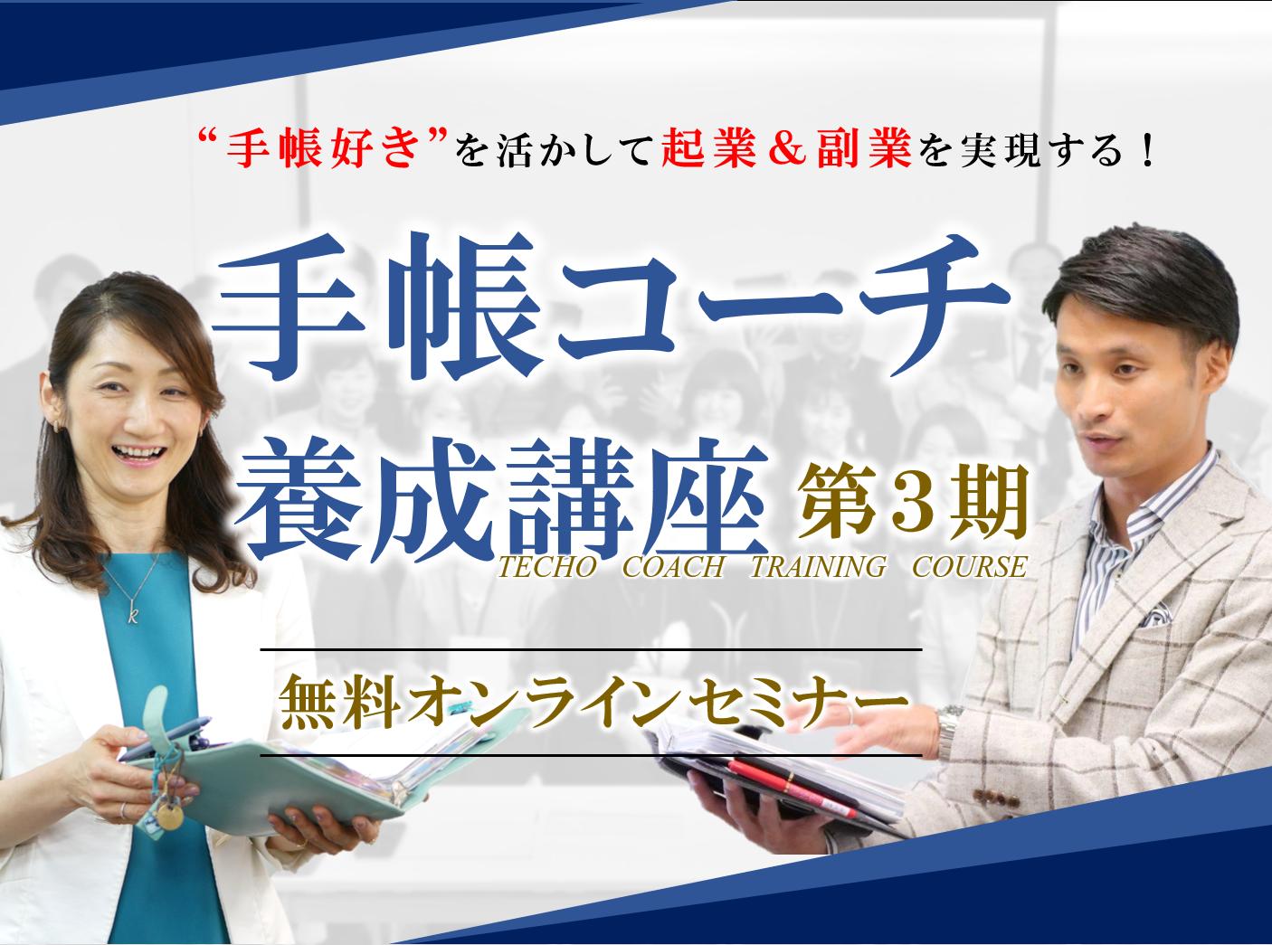 手帳コーチ養成講座(第3期)無料オンラインプログラム