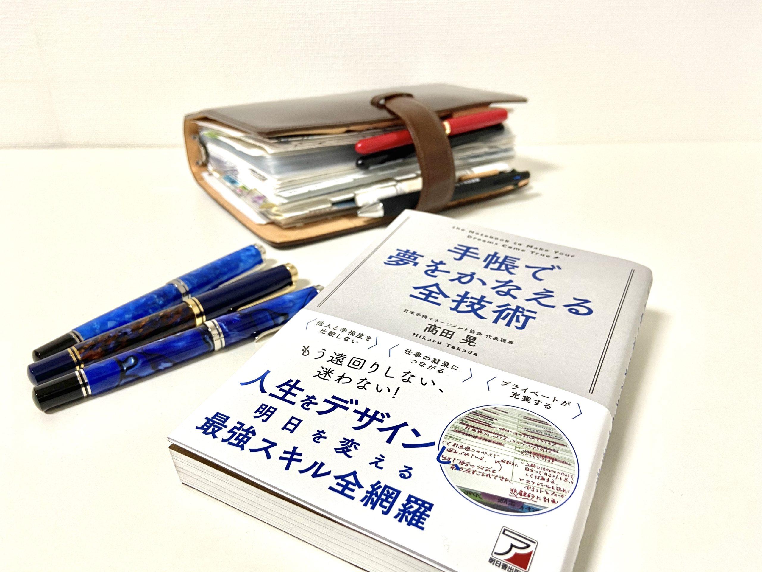 【会員限定】2020年10月度『手帳シェア会』(出版記念特別編)収録動画