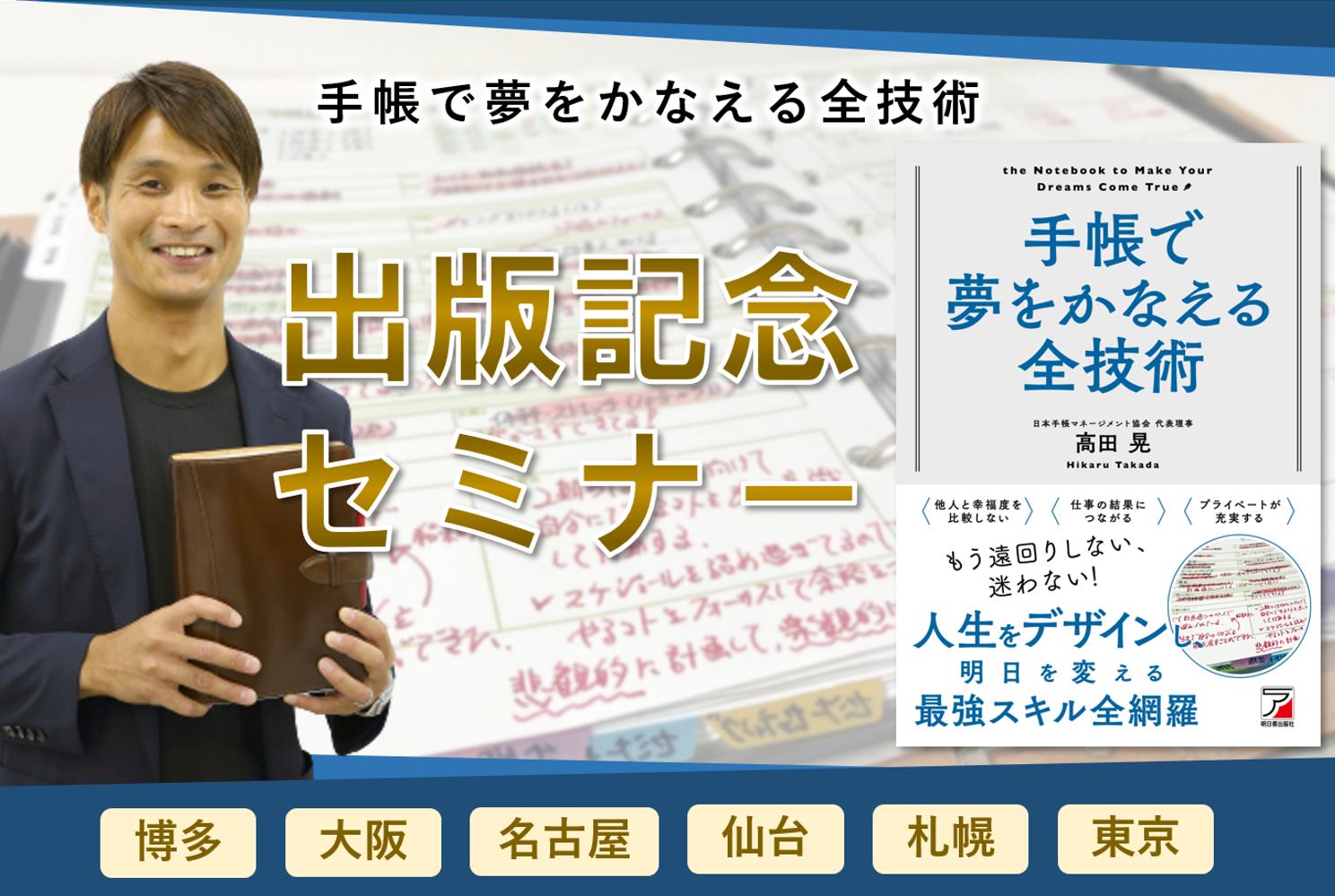 『手帳で夢をかなえる全技術』出版記念セミナー