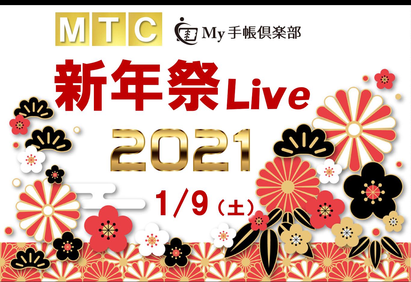 あの感動をもう一度!『MTC新年祭Live2021』収録動画