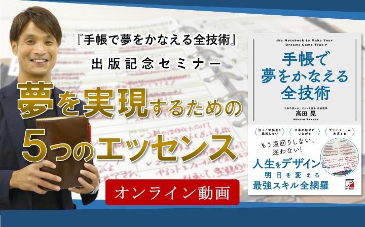 『手帳で夢をかなえる全技術』出版記念セミナー(オンライン)