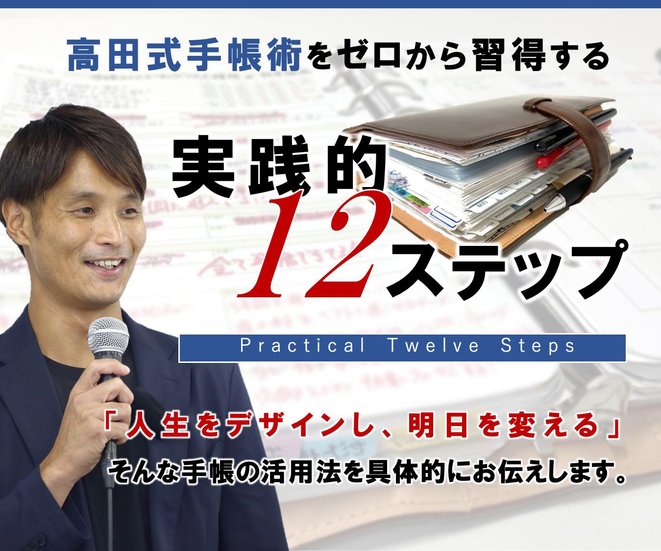 実践的12ステップ