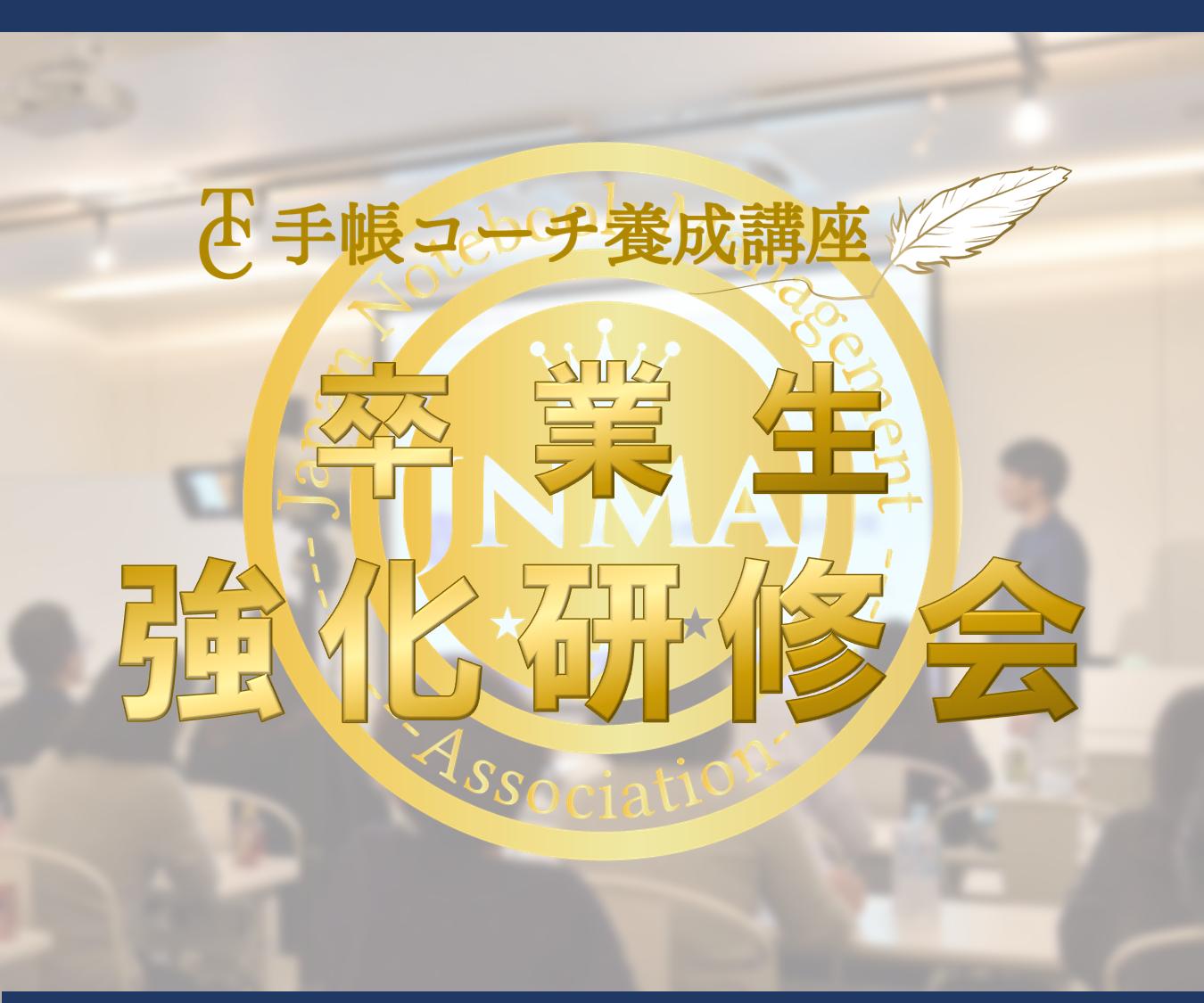 手帳コーチ養成講座『卒業生強化研修会』