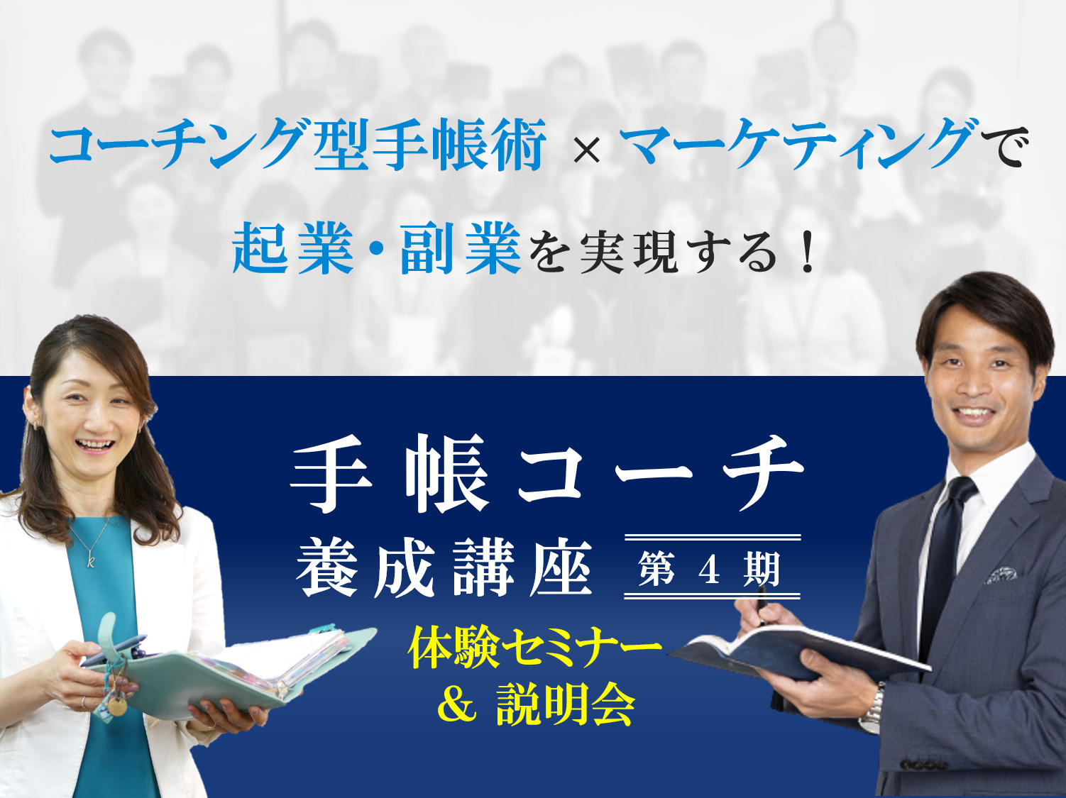 手帳コーチ養成講座(第4期)体験セミナー&説明会