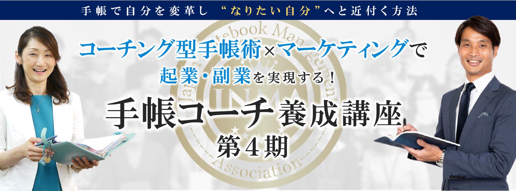 協会トップ画像