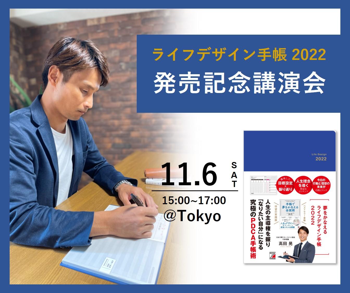 ライフデザイン手帳2022 発売記念講演会